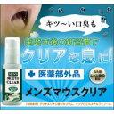 メンズマウスクリア 30ml 医薬部外品 001-0332 1011026