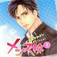 アニメ系CD ドラマCD メンズ校1/和泉かねよし