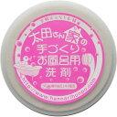 デオナチュレ 太田さん家の手づくりお風呂用洗剤 130g