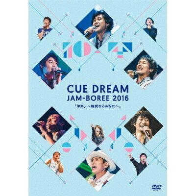 CUE DREAM JAM-BOREE 2016/DVD/IDC-20