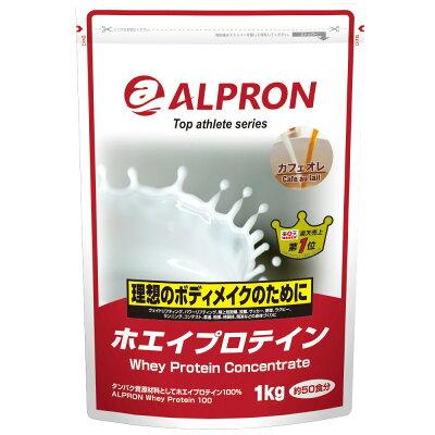 アルプロン トップアスリートシリーズ ホエイプロテイン100 カフェオレ(1kg)