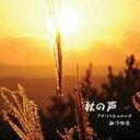 秋の声/CD/LH-0003