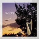 風景音楽/CD/LH-0010