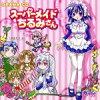 ドラマCD「スーパーメイドちるみさん」/CD/TNCD-7005