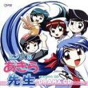ドラマCD「えん女医あきら先生」/CD/TNCD-7006