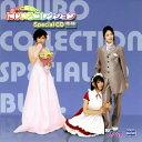 奈々と優奈のにじいろコレクション SpecialCD青盤/CD/TNCD-7008
