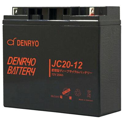 電菱 DENRYO:密閉型ディープサイクルバッテリー JCシリーズ JC20-12