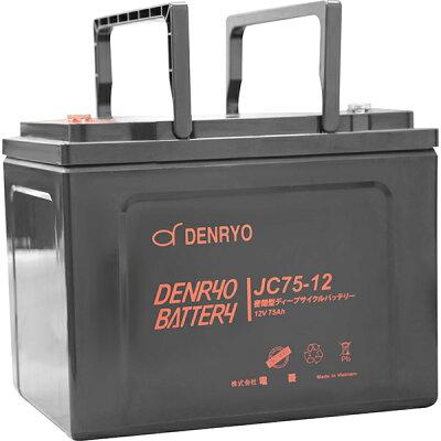 電菱 DENRYO:密閉型ディープサイクルバッテリー JCシリーズ JC75-12