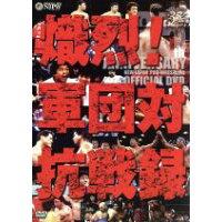 新日本プロレス創立35周年記念DVD 熾烈!!軍団対抗戦録/DVD/AKBD-16012