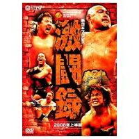 新日本プロレス 激闘録 2008年上半期/DVD/AKBD-16024
