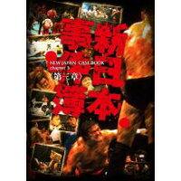 新日本事件簿 第三章/DVD/AKBD-16033
