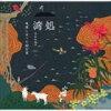 湾処WANDO奄美しまうた紀行III/CD/JAB-49