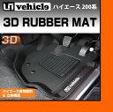 UIvehicle/ユーアイビークルハイエース 200系 3DラバーマットワイドボディS-GL,GL,DX用フロント3ピースセット