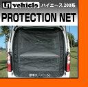 UIvehicle/ユーアイビークルハイエース 200系 虫除け 防虫ネット標準ボディ標準ルーフワイドボディミド 虫よけネット PROTECTION NET