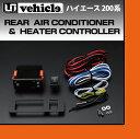 UIvehicle/ユーアイビークルハイエース 200系 リアクーラー&リアヒーターコントローラー1~4型後期車