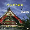 アジアの祈り/CD/XQBT-1002
