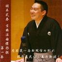 国本武春 古典浪曲傑作撰 第一集/CD/XQBT-1111