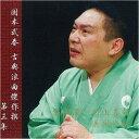 国本武春 古典浪曲傑作撰 第三集/CD/XQBT-1113