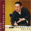 国本武春 古典浪曲傑作撰 第四集/CD/XQBT-1114