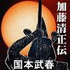 加藤清正伝/CD/XQBT-1007