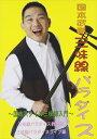 国本武春の三味線パラダイス 国本スタイル三味線入門/DVD/XQBT-2010