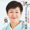 ほとばしる浪花節! 玉川奈々福の寛永三馬術/CD/XQBT-1155