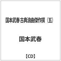国本武春 古典浪曲傑作撰 第五集/CD/XQBT-1115