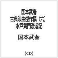 国本武春 古典浪曲傑作撰 第六集 水戸黄門漫遊記/CD/XQBT-1116