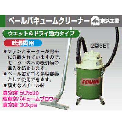TOHIN 強力ペールバキューム TPV-1