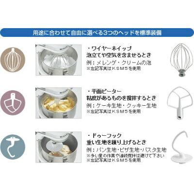 KitchenAid ミキサー KSM5ER