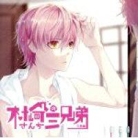 ドラマ CD / 村崎さんちの三兄弟~三男編~