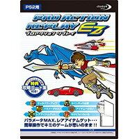 プロアクションリプレイEz PS2用 デイテル・ジャパン