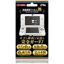 New3DS用 液晶保護フィルム 極 デイテル・ジャパン