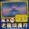 (純金仕上げ) 風水(老龍頭) 護符 25488