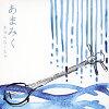 あまみく/CD/YOUTH-306
