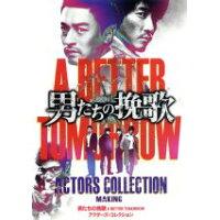 「男たちの挽歌 A BETTER TOMORROW」 アクターズ・コレクション/DVD/FRBT-11219