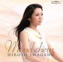 モントシャイン~月光/CD/CLCD-1001