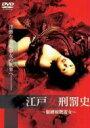江戸女刑罰史~緊縛妖艶遊女~(ソフトデザイン版)/DVD/DMSM-7248