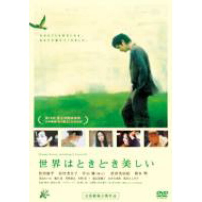 世界はときどき美しい/DVD/DMSM-7254