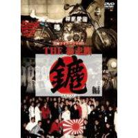 実録ドキュメント893 THE 暴走族 みなごろし編/DVD/DMSM-7266