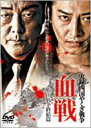 実録・四国やくざ戦争 血戦 松山抗争終結篇/DVD/DMSM-7290