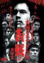実録・日本やくざ列伝 義戦 Vol.2 昇華篇/DVD/DMSM-7318