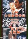 実録・鯨道・2 土佐遊侠外伝・完結編/DVD/DMSM-7394