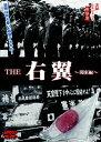 実録・ドキュメント893 THE 右翼 ~関東編~ 邦画 DMSM-7441