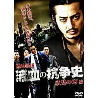 関西極道 流血の抗争史 哀愁の刃編/DVD/DMSM-7504