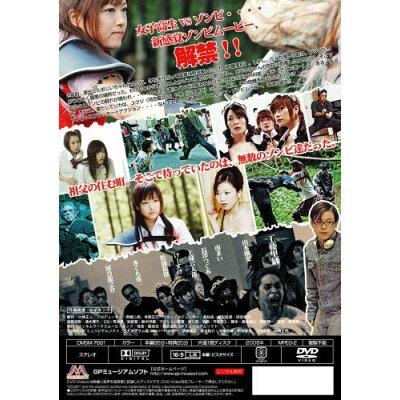 最強兵器女子高生RIKA ゾンビハンターVS最凶ゾンビグロリアン(ソフトデザイン版)/DVD/DMSM-7702