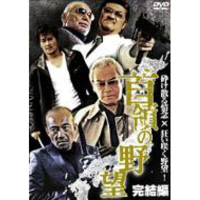 首領の野望 完結編/DVD/DMSM-7714