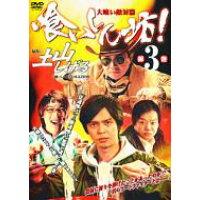 喰いしん坊! 第3巻 大喰い敵対篇/DVD/DMSM-7718
