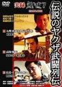 実録 鯨道7 伝説のヤクザ武闘列伝/DVD/DMSM-7842