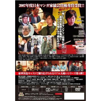喰いしん坊! 第4巻 大喰い激闘篇/DVD/DMSM-7870